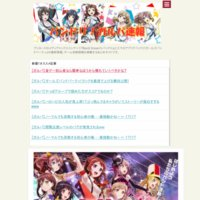 バンドリ!ガルパ速報-アニメ、声優、アプリ情報攻略wiki-